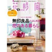 花時間 Deco(KADOKAWA) [電子書籍]