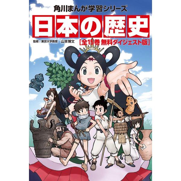 日本の歴史 全15巻 無料ダイジェスト版(KADOKAWA) [電子書籍]