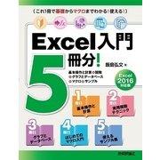 Excel入門5冊分!<基本操作と計算+関数+グラフとデータベース+マクロ+サンプル>Excel 2016対応版 (技術評論社) [電子書籍]
