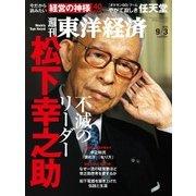 週刊東洋経済 2016/9/3号 松下幸之助(東洋経済新報社) [電子書籍]