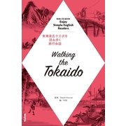NHK Enjoy Simple English Readers Walking the Tokaido(NHK出版) [電子書籍]