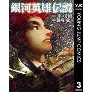 銀河英雄伝説 3(集英社) [電子書籍]