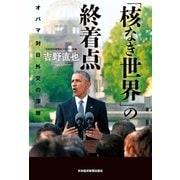 「核なき世界」の終着点--オバマ 対日外交の深層(日経BP社) [電子書籍]