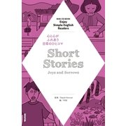 NHK Enjoy Simple English Readers Short Stories ~Joys and Sorrows~(NHK出版) [電子書籍]