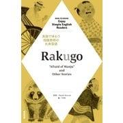 "NHK Enjoy Simple English Readers Rakugo ~""Afraid of Manju""and Other Stories~(NHK出版) [電子書籍]"