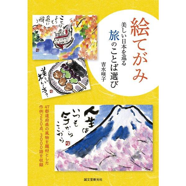 絵てがみ 美しい日本を巡る旅のことば選び(誠文堂新光社) [電子書籍]