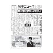 薬事ニュース 2016/09/02(薬事ニュース社) [電子書籍]