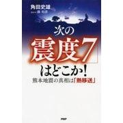 次の「震度7」はどこか! 熊本地震の真相は「熱移送」(PHP研究所) [電子書籍]