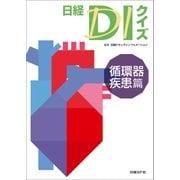日経DIクイズ 循環器疾患篇(日経BP社) [電子書籍]