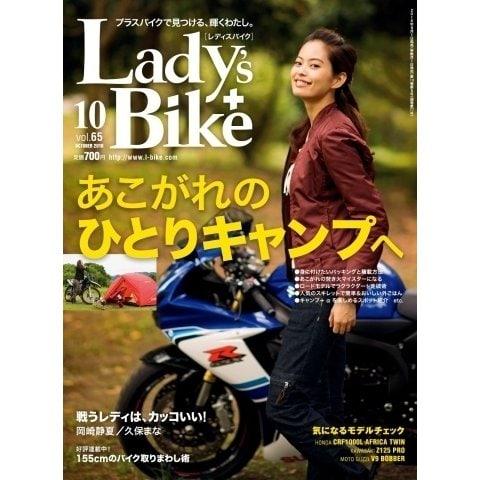 L+bike(レディスバイク) No.65(クレタパブリッシング) [電子書籍]