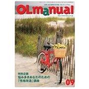 月刊OLマニュアル 2016年9月号(研修出版) [電子書籍]