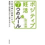 ポジティブ妊活7つのルール(主婦の友社) [電子書籍]