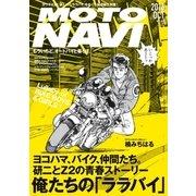 MOTO NAVI NO.84 2016 October(ボイス・パブリケーション) [電子書籍]
