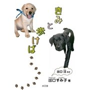 きみと歩けば…(水王舎) [電子書籍]