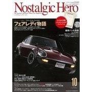 Nostalgic Hero 2016年 10月号(芸文社) [電子書籍]