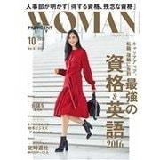 PRESIDENT WOMAN 2016.10月号(プレジデント社) [電子書籍]
