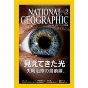 ナショナル ジオグラフィック日本版 2016年9月号(日経ナショナルジオグラフィック社) [電子書籍]