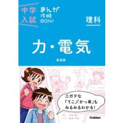 理科 力・電気 新装版(学研) [電子書籍]
