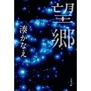 望郷(文藝春秋) [電子書籍]