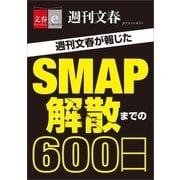 週刊文春が報じた SMAP解散までの600日【文春e-Books】(文藝春秋) [電子書籍]