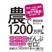 農で1200万円!(ダイヤモンド社) [電子書籍]