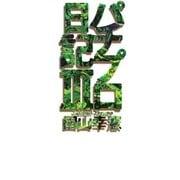 パチプロ日記III(ガイドワークス) [電子書籍]