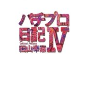 パチプロ日記IV(ガイドワークス) [電子書籍]