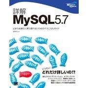 詳解MySQL 5.7 止まらぬ進化に乗り遅れないためのテクニカルガイド(翔泳社) [電子書籍]