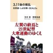 3.11後の叛乱 反原連・しばき隊・SEALDs(集英社) [電子書籍]