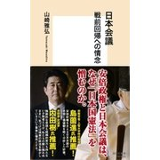 日本会議 戦前回帰への情念(集英社) [電子書籍]