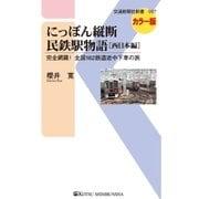 にっぽん縦断民鉄駅物語[西日本編](交通新聞社) [電子書籍]