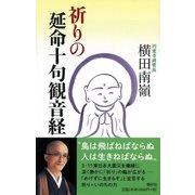 祈りの延命十句観音経(春秋社) [電子書籍]
