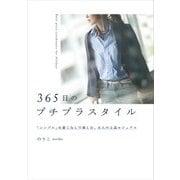 365日のプチプラスタイル 「シンプル」を着こなしで楽しむ、大人の上品カジュアル(KADOKAWA) [電子書籍]