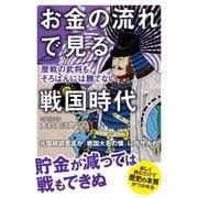 お金の流れで見る戦国時代 歴戦の武将も、そろばんには勝てない(KADOKAWA) [電子書籍]