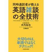 同時通訳者が教える 英語雑談の全技術(KADOKAWA) [電子書籍]