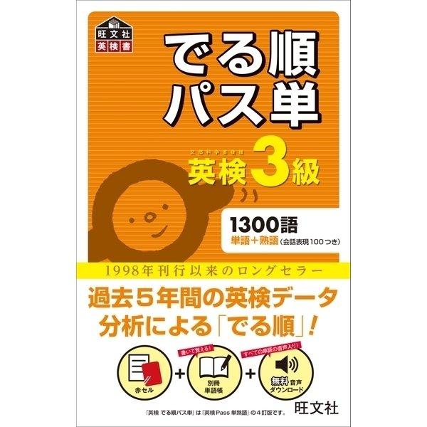英検3級 でる順パス単(音声DL付)(旺文社) [電子書籍]
