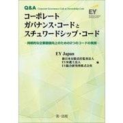 Q&A コーポレートガバナンス・コードとスチュワードシップ・コード-持続的な企業価値向上のための2つのコードの実践-(第一法規) [電子書籍]