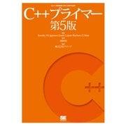 C++プライマー 第5版(翔泳社) [電子書籍]