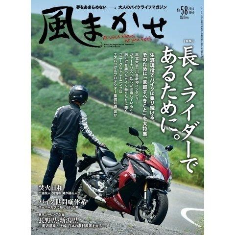 風まかせ No.58(クレタパブリッシング) [電子書籍]