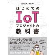 はじめてのIoTプロジェクトの教科書(クロスメディア・パブリッシング) [電子書籍]