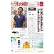 日本外食新聞 2016/9/5号(外食産業新聞社) [電子書籍]