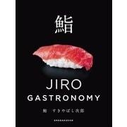 鮨 すきやばし次郎~JIRO GASTRONOMY~(小学館) [電子書籍]