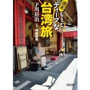 週末ちょっとディープな台湾旅(朝日新聞出版) [電子書籍]