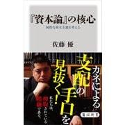 『資本論』の核心 純粋な資本主義を考える(KADOKAWA) [電子書籍]