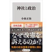 神社と政治(KADOKAWA) [電子書籍]