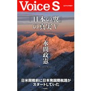 「日本の翼」の真実V 【Voice S】(PHP研究所) [電子書籍]