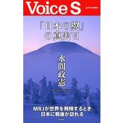 「日本の翼」の真実VI 【Voice S】(PHP研究所) [電子書籍]