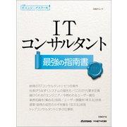 日経ITエンジニアスクール ITコンサルタント 最強の指南書(日経BP社) [電子書籍]