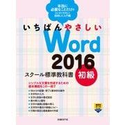いちばんやさしい Word 2016 スクール標準教科書 初級(日経BP社) [電子書籍]