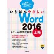 いちばんやさしい Word 2016 スクール標準教科書 上級(日経BP社) [電子書籍]